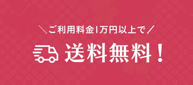 お直し料金10,000円以上のご利用で、当店からの送料無料(ヤマト運輸で発送)
